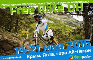 Free Rate DH 2016