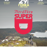 Nord Shop Super D 2017 Кандалакша