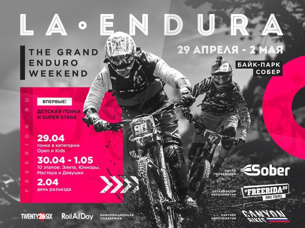 Фестиваль LA ENDURA The Grand Enduro Weekend 2018